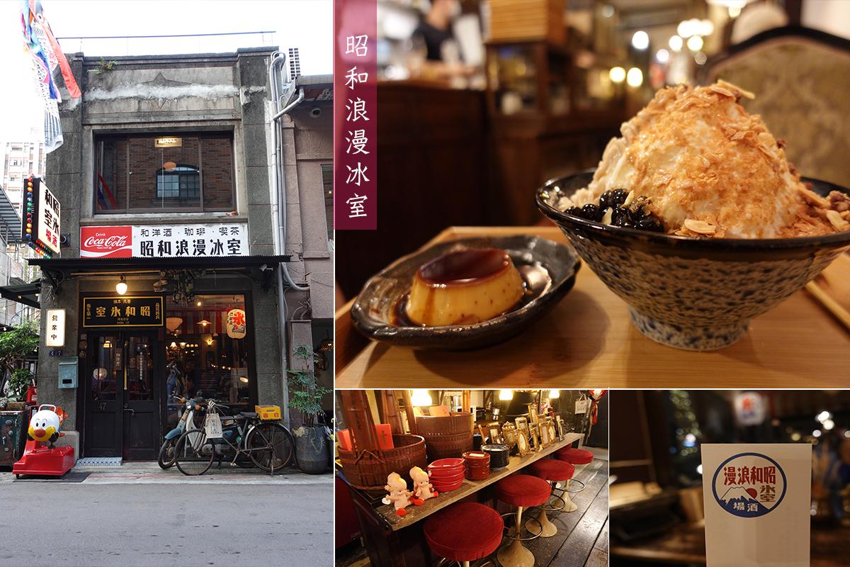 昭和浪漫冰室|日本風情爆棚|大人系冰品+超有料的雪花冰包你一吃難忘