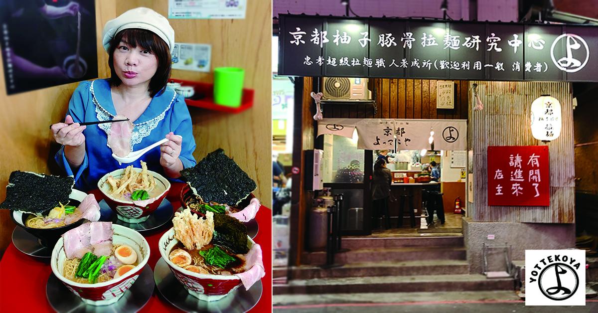 台北東區拉麵推薦|京都柚子豚骨拉麵研究中心|純京都風味濃郁雞湯豚骨湯頭拉麵在台北就吃的到喔| (含菜單介紹)