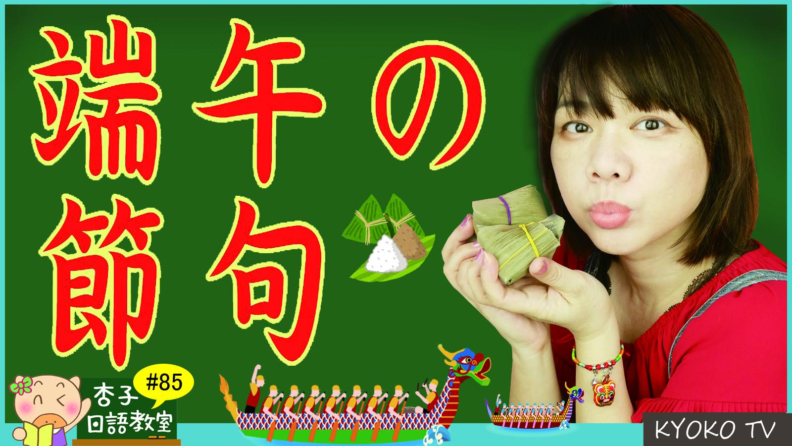 端午節相關日文單字|北部粽🐉南部粽🐉划龍船比賽用日文要怎麼說?