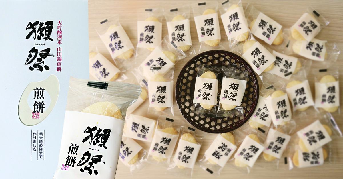 獺祭煎餅|大吟釀酒米「山田錦」製成,究竟吃了會不會醉呢?( ´艸`)