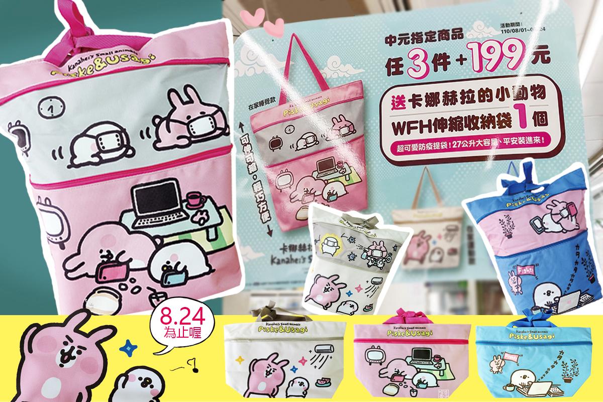 卡娜赫拉的小動物WFH伸縮購物袋| 27公升超大袋好能裝|7-11加購活動 8月1日~24日止