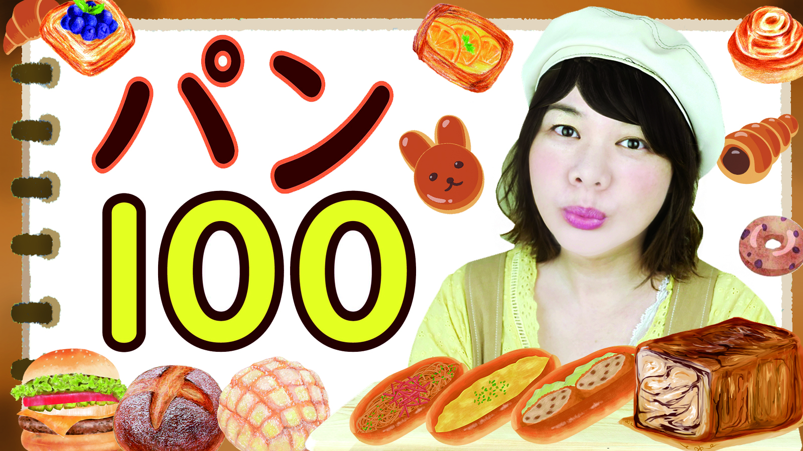 用日文說麵包的種類|100種麵包的日文單字|パン100種類 |単語シリーズ②パン編