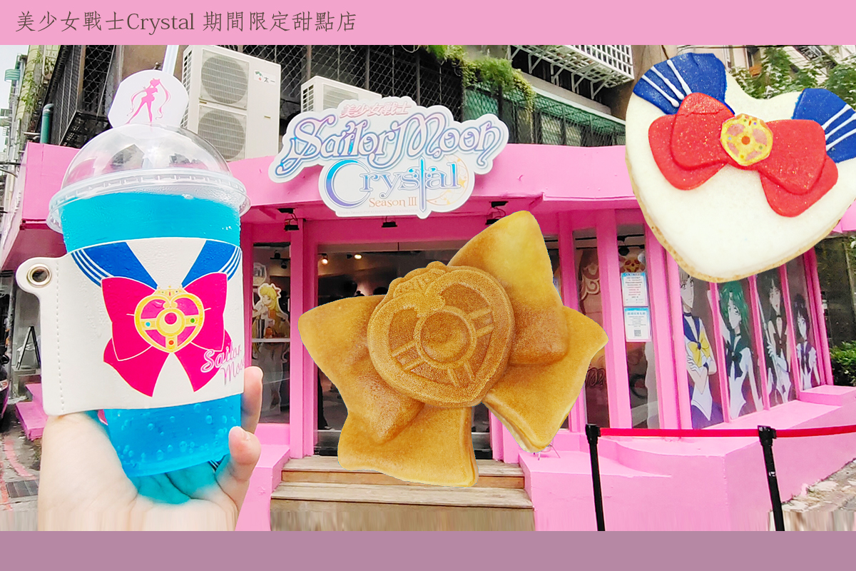 美少女戰士Crystal 期間限定甜點店|造型餐點好吸睛|台北東區打卡新聖地