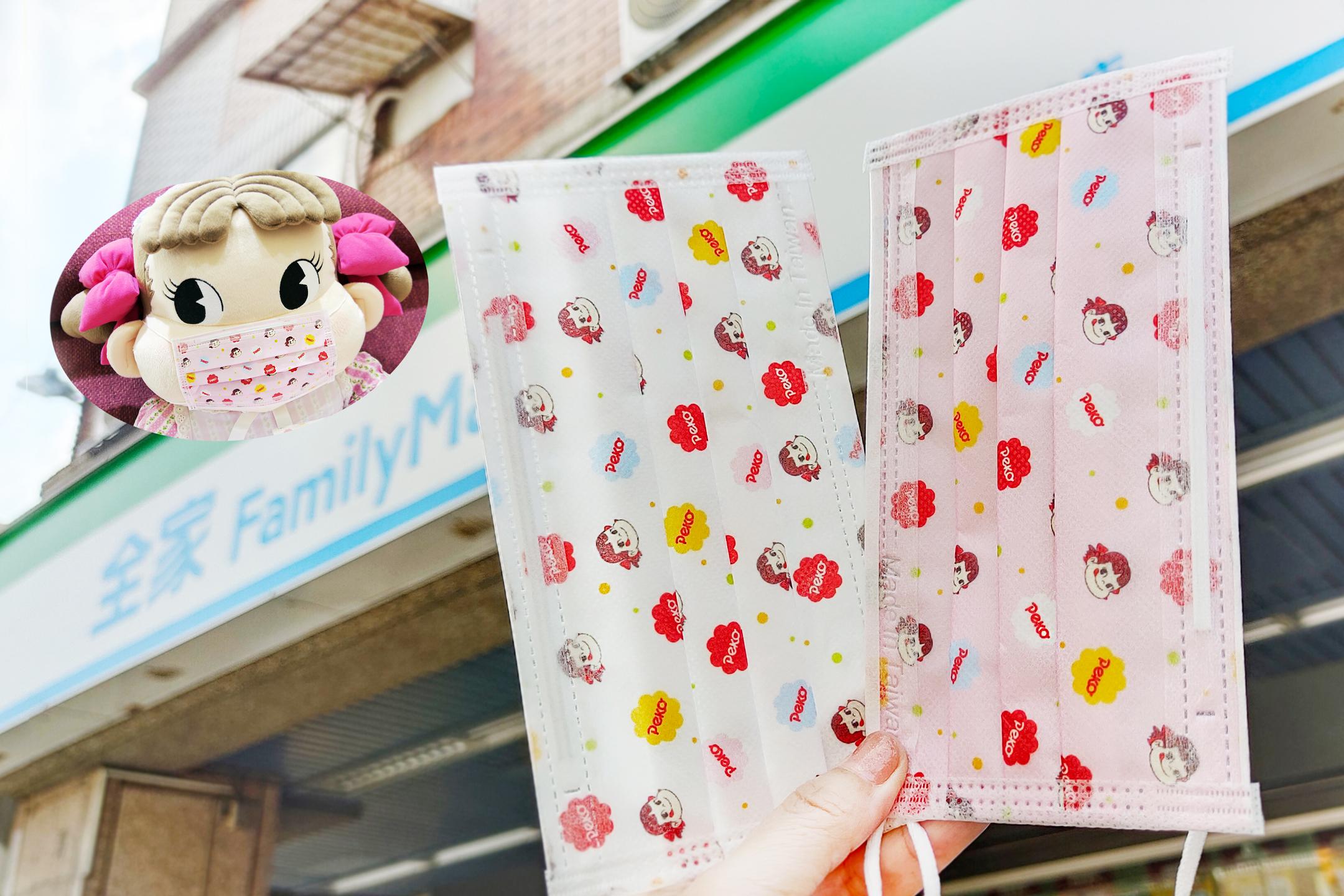 喔耶 ! 台灣終於有PEKO醬口罩了 !|到全家買不二家巧克力把PEKO醬限量口罩「戴」回家|台湾限定💛ペコちゃんマスク可愛い!|2021年9月活動贈品(雜貨小物系列33)