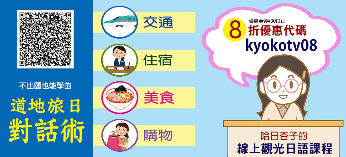 線上日語課程免費試讀