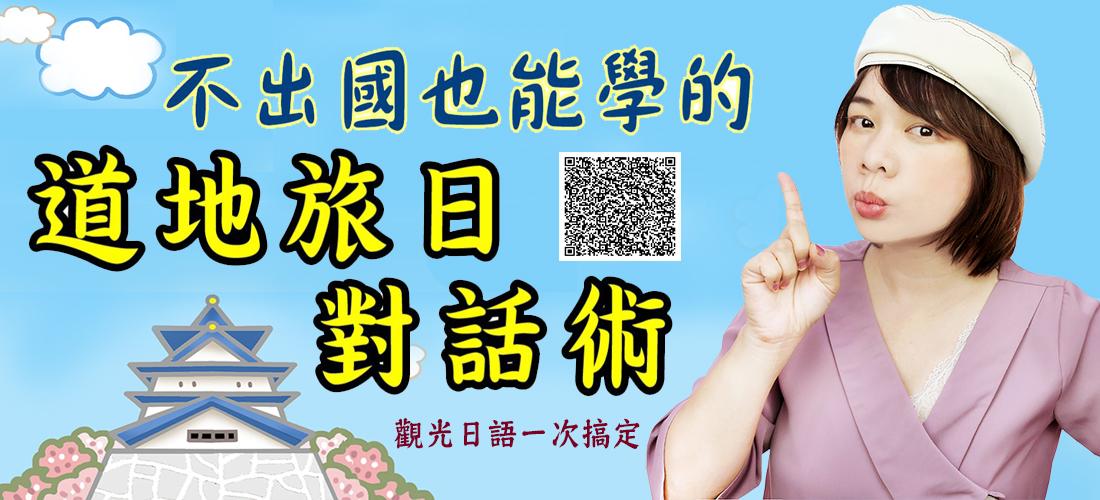 哈日杏子的線上光日語課程